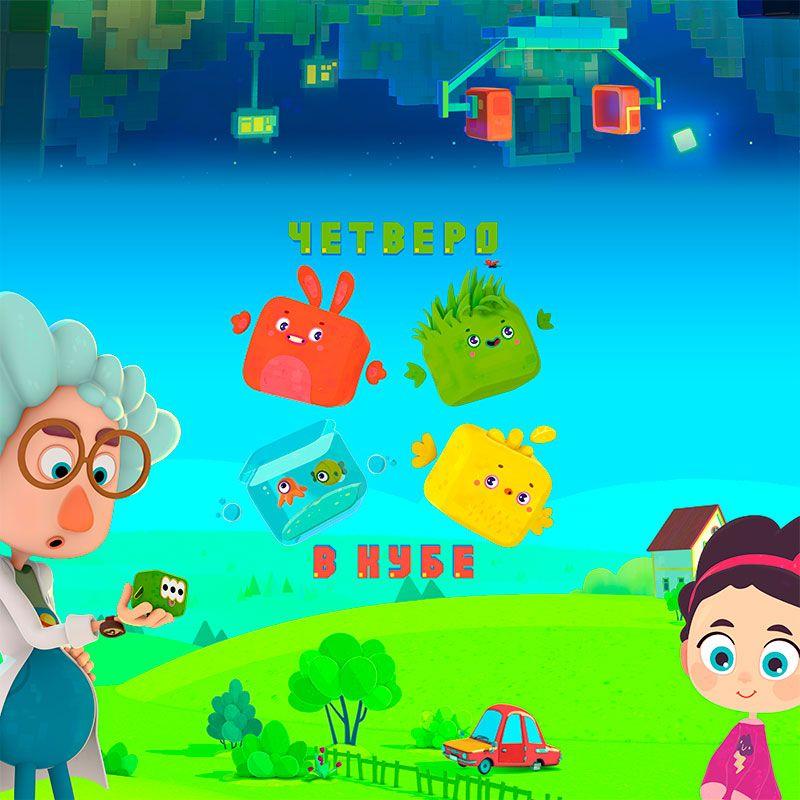 Постер мультфильма «Четверо в кубе»
