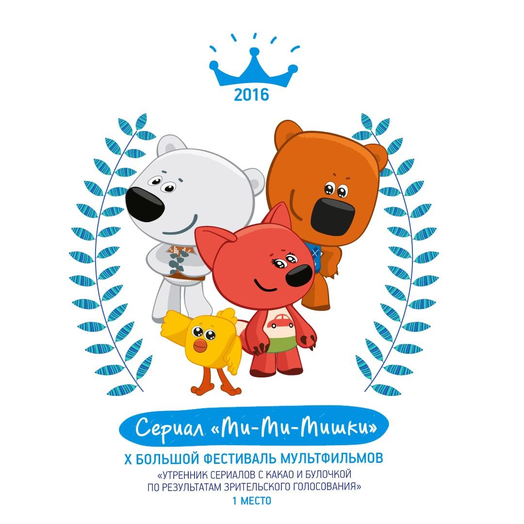 Награда мультфильма «Ми-ми-мишки»