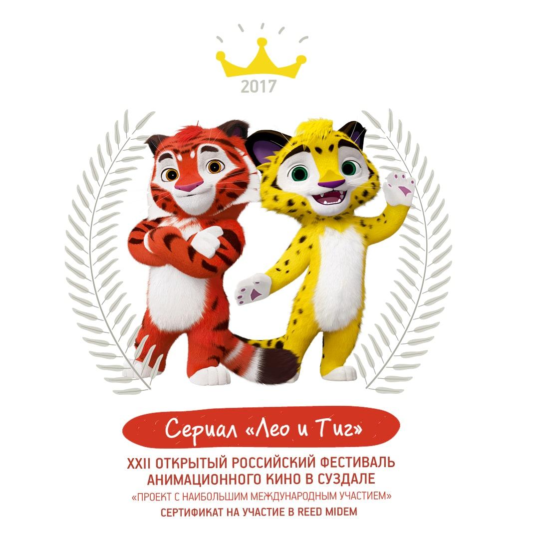 Награда мультфильма «Лео и Тиг»