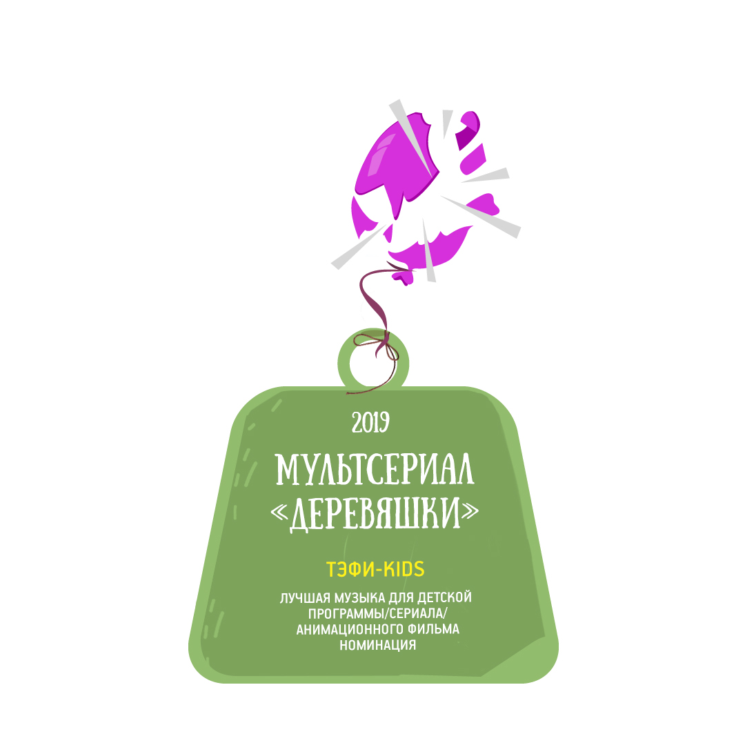 Номинация мультфильма «Ми-ми-мишки»
