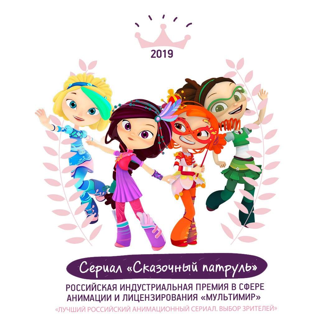 Награда мультфильма «Сказочный патруль»