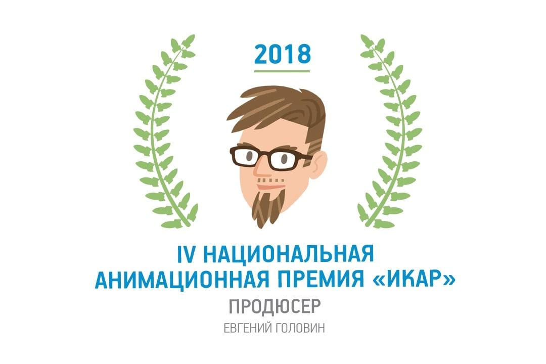 Награда анимационной студии «Паровоз»
