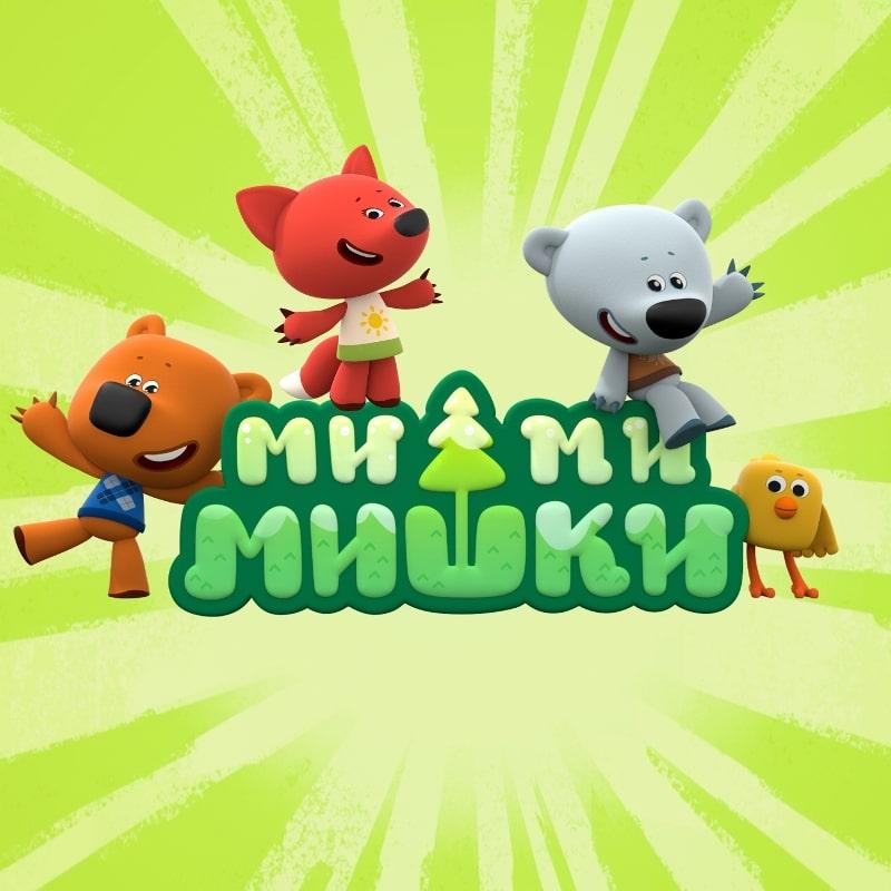 Постер мультфильма «Ми-ми-мишек»