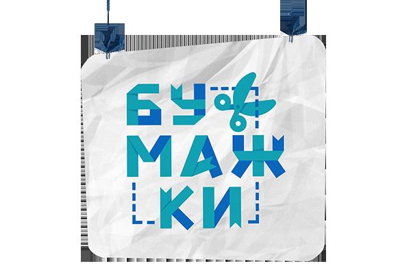 Логотип мультфильма «Бумажки»