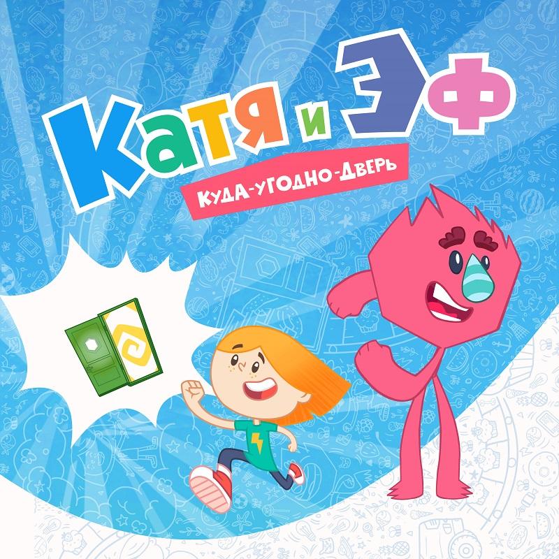 Постер мультфильма «Катя и Эф»