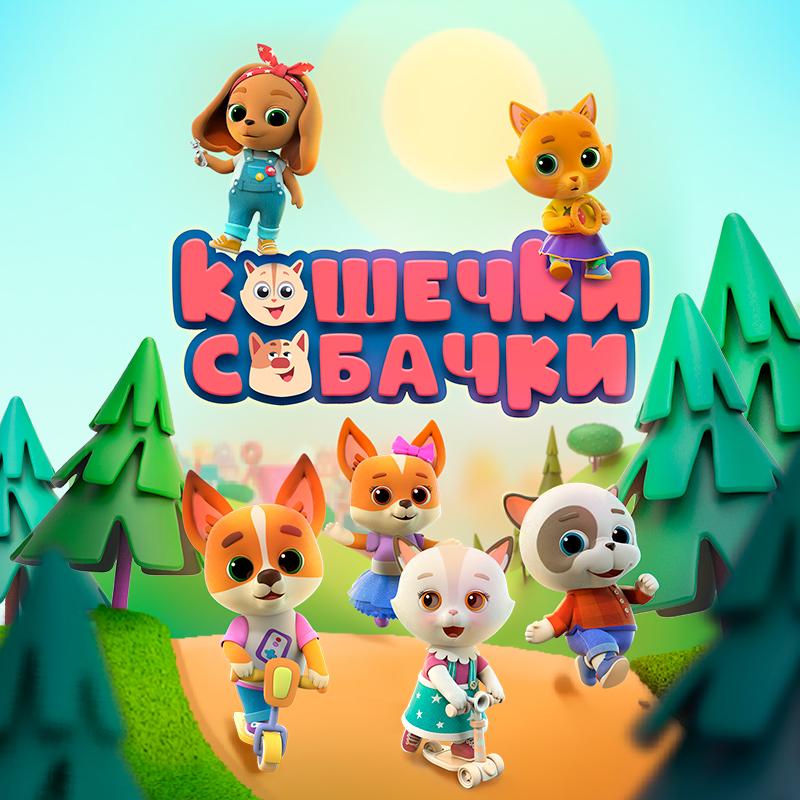 Постер мультфильма КОШЕЧКИ-СОБАЧКИ