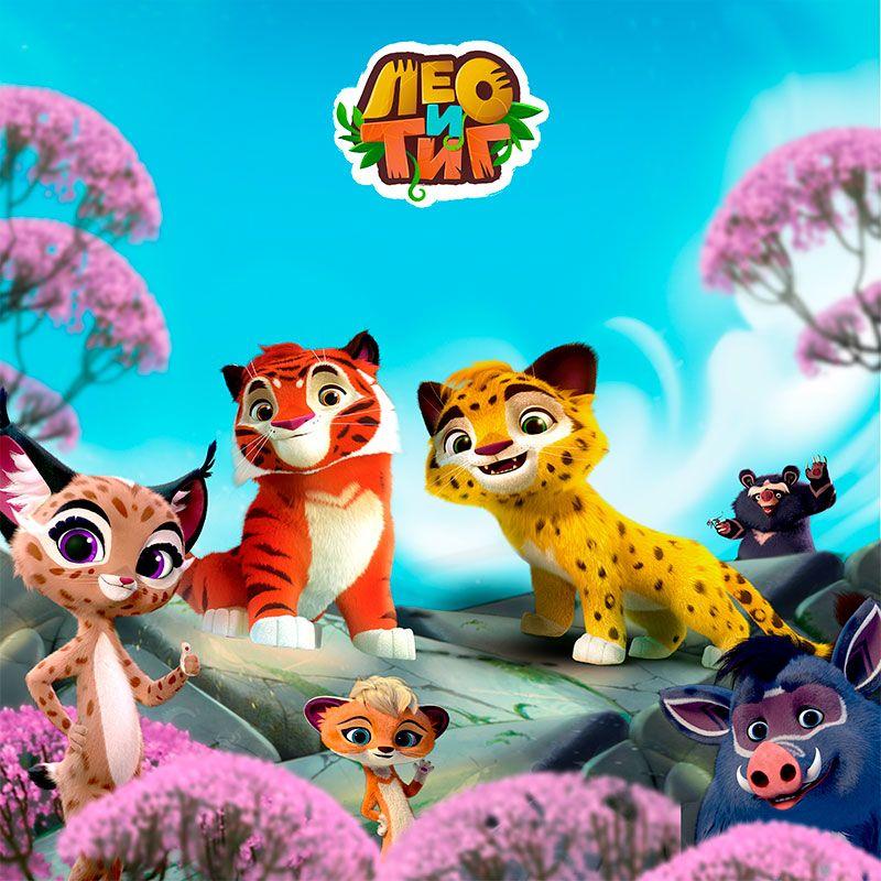 Постер мультфильма «Лео и Тиг»