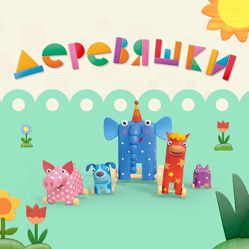 Постер мультфильма «Деревяшки»